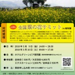 thumbnail-of-agrisympo_flyer2_1-pdf