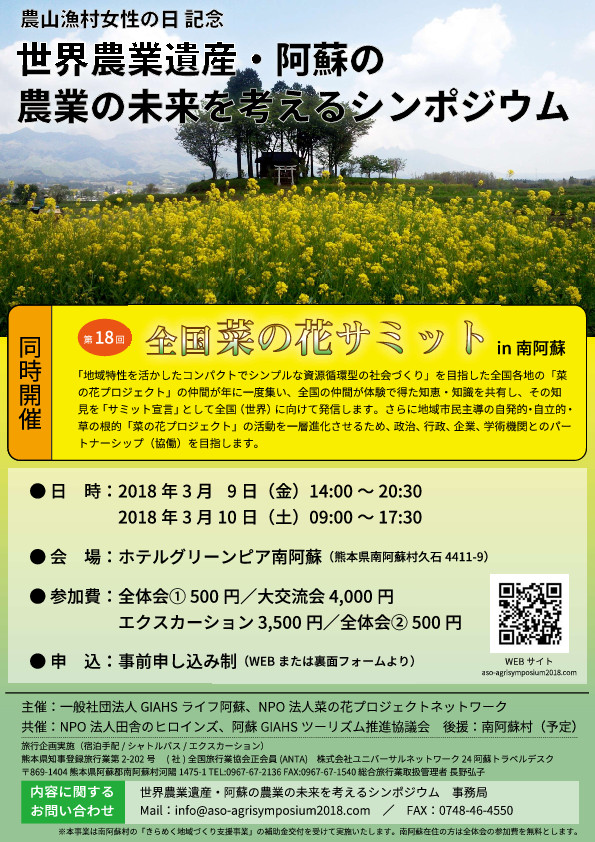 thumbnail-of-agrisympo_flyer2_1