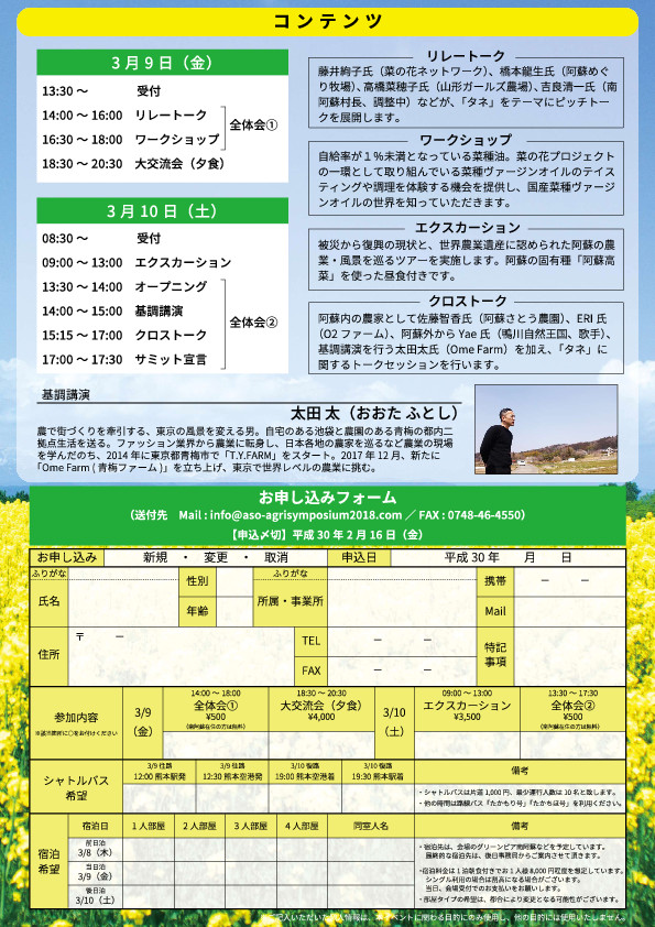 thumbnail-of-agrisympo_flyer2_2